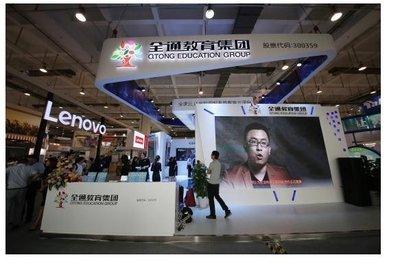 """全通教育回复问询函称""""吴晓波频道""""有别于普通""""营销号"""""""