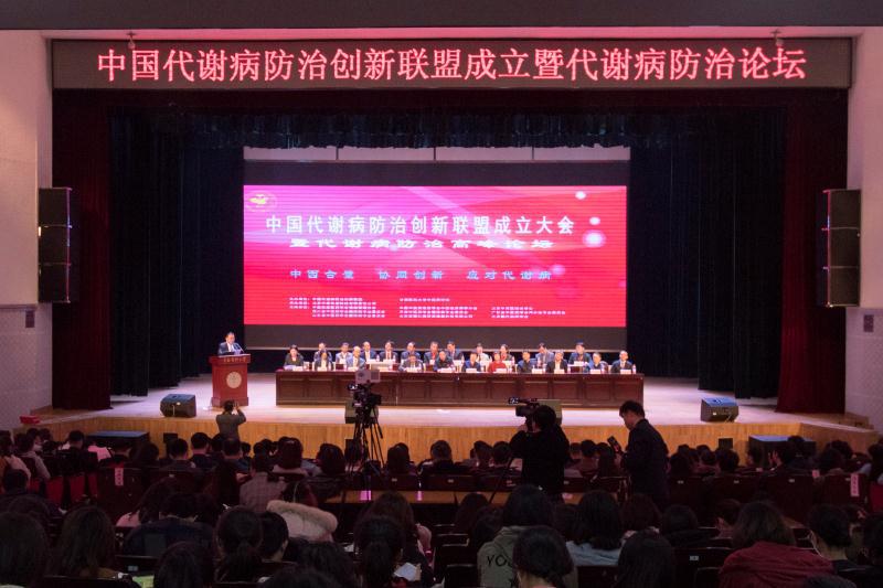 中国代谢病防治创新联盟成立大会在京召开
