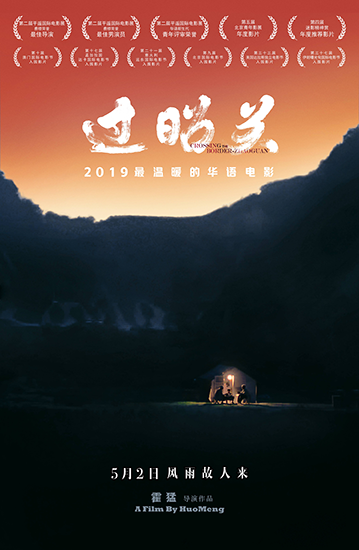 电影《过昭关》曝终极预告 唤童年记忆