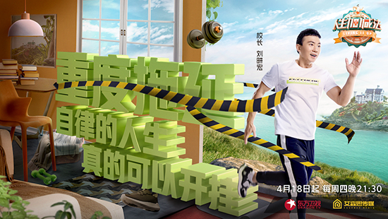 """《人生加减法》""""加减法教师团"""" 刘畊宏当校长?"""