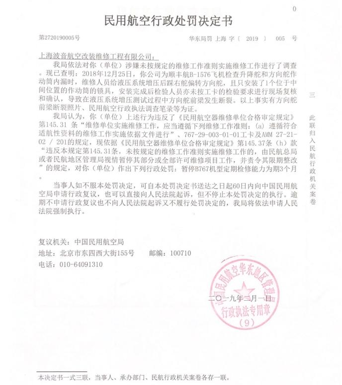 上海波音维修公司因修坏一架顺丰飞机被处罚