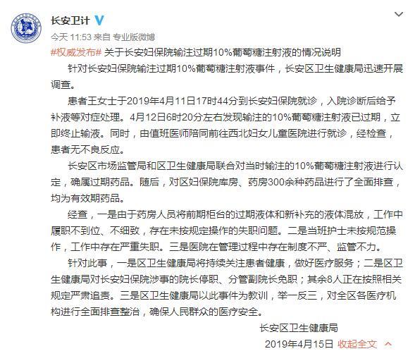 """西安官方回应""""孕妇输液药品过期3个月"""":确实过期,涉事院长停职"""