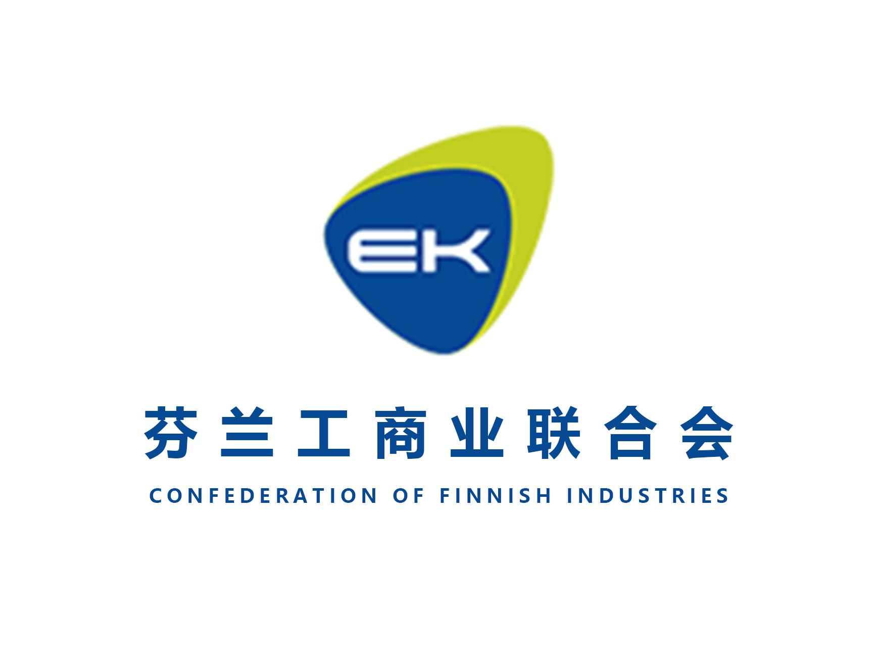 芬兰工商业联合会