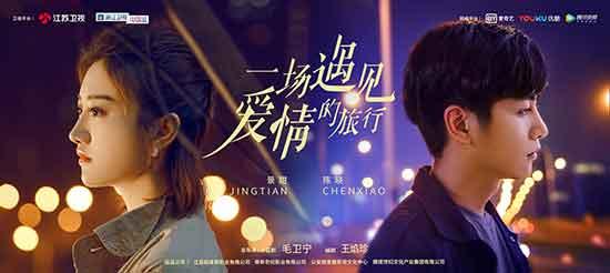 """《一场遇见爱情的旅行》陈晓景甜""""锦鲤cp""""启程"""