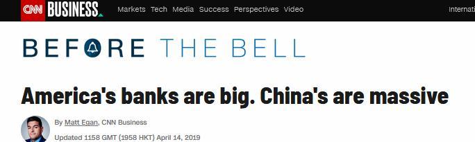 """美媒:美国银行是""""大"""",但中国银行是""""强""""!"""