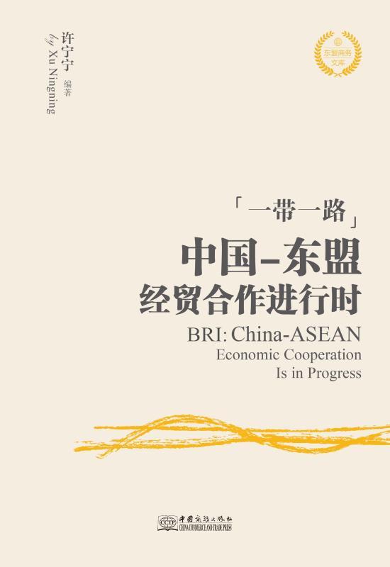 """中国-东盟:共建""""一带一路"""""""