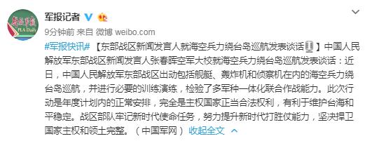 东部战区回应舰艇、轰炸机绕台岛巡航:完全是主权国家正当合法权利