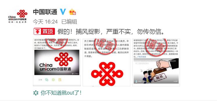 """中国联通官方回应""""大裁员"""":严重不实 勿传"""