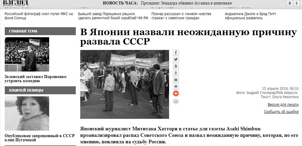 """日本记者说""""苏联解体是因为戈尔巴乔夫禁酒"""",俄网友:白痴"""