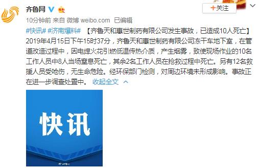 齐鲁天和惠世制药有限公司发生事故,已致10死12伤