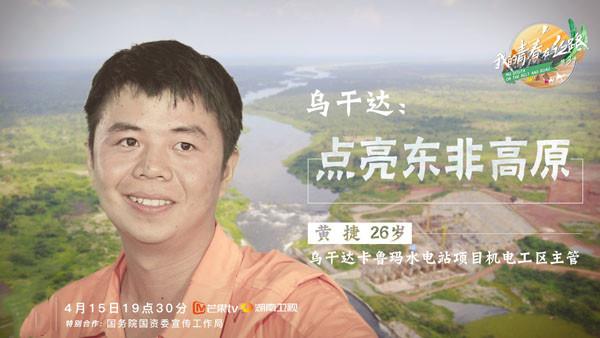 芒果TV《我的青春在丝路》:中国青年援建东非最大水电站