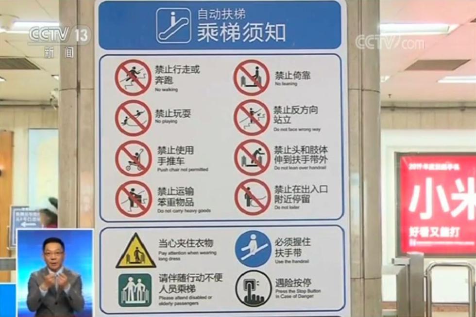 """解惑!乘坐扶梯不再""""左行右立"""",这是为何?"""