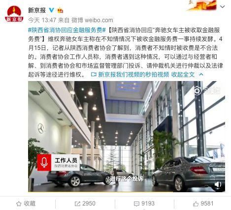 """关于""""金融服务费"""",陕西消协回应了!工商局曾这样罚..."""