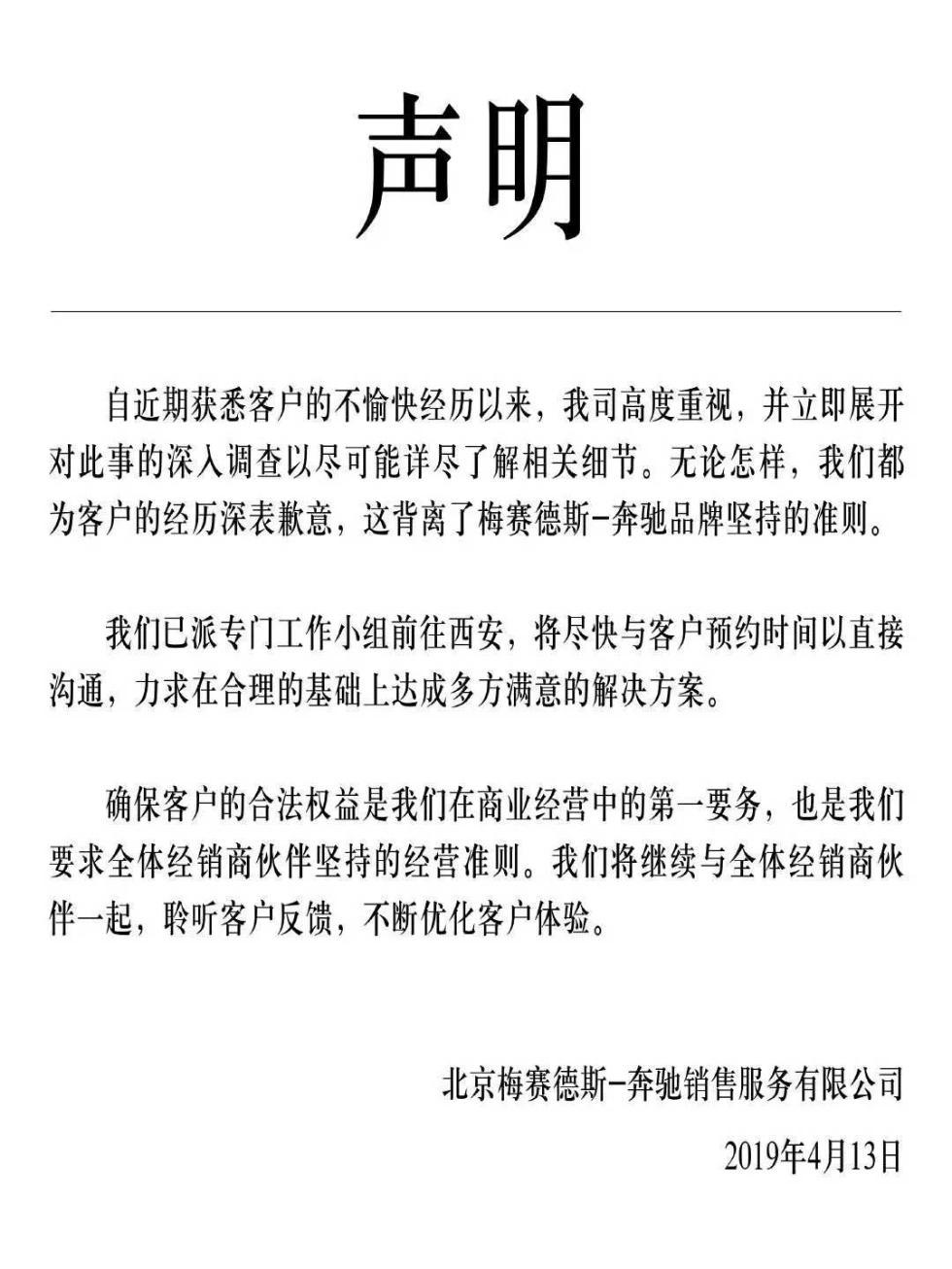 奔驰女车主维权事件细节浮出水面 女车主发声: