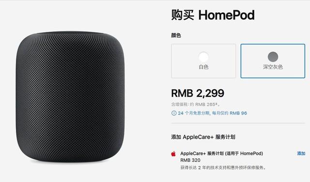 上市3个月直降500元 苹果HomePod怎么了?
