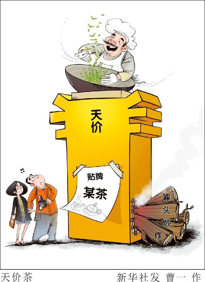 """福建武夷山回应""""天价茶"""":推出""""茶青卡""""掌握茶青数量  推行""""认标购茶"""""""