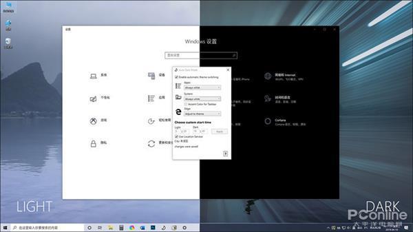 新版Windows 10夜间使用刺眼?教你自动切换明暗模式