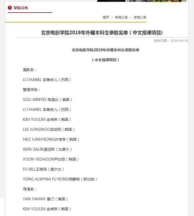 北京电影学院官网公示名单