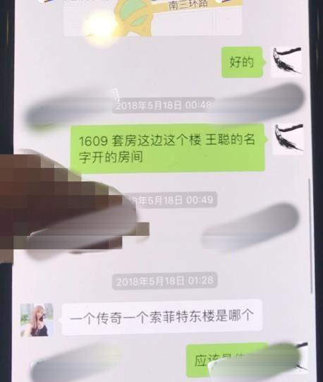 曝疑似杨烁出轨第二弹聊天记录