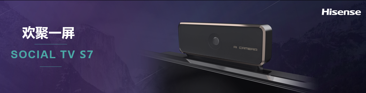 海信社交电视S7即将上市:伸缩式摄像头+6路视频通话