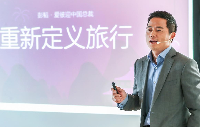 爱彼迎:预计2020年中国将成为其最大客源国