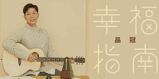 品冠主打高级定制《幸福指南》演唱会北京站打响