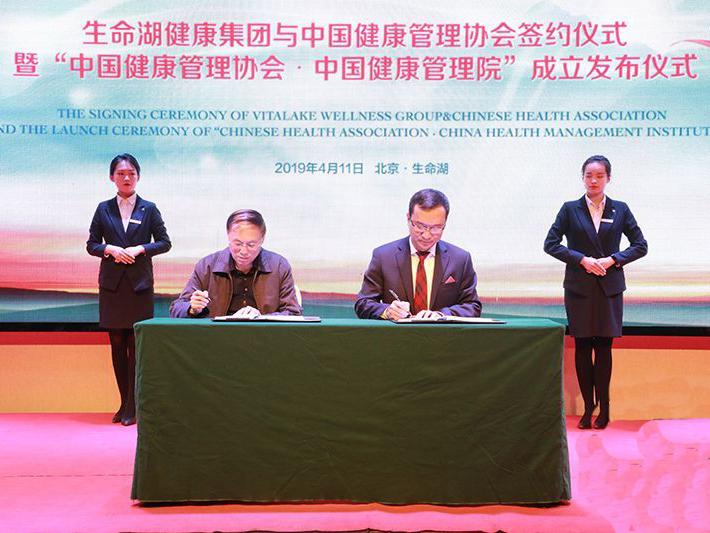 中国健康管理协会在京成立