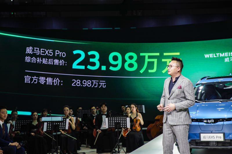 威马EX5 Pro上市 两款概念车上海车展首发