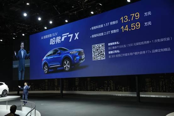 哈弗F7x上海车展开启预售 13.79万元起