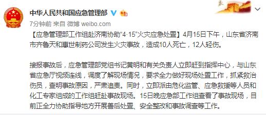 """应急管理部工作组赴济南协助""""4·15""""火灾应急处置"""