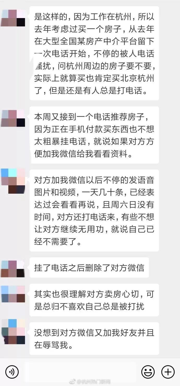"""删微信后被房产中介骂:""""买不起房就滚回老家!""""网友怒了!"""