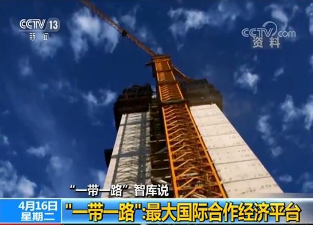"""中外专家学者解析""""一带一路"""":中国向全世界提供的最大国际合作经济平台"""