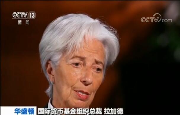 """国际货币基金组织领导人点赞""""一带一路"""":给各国人民带来实实在在的好处"""