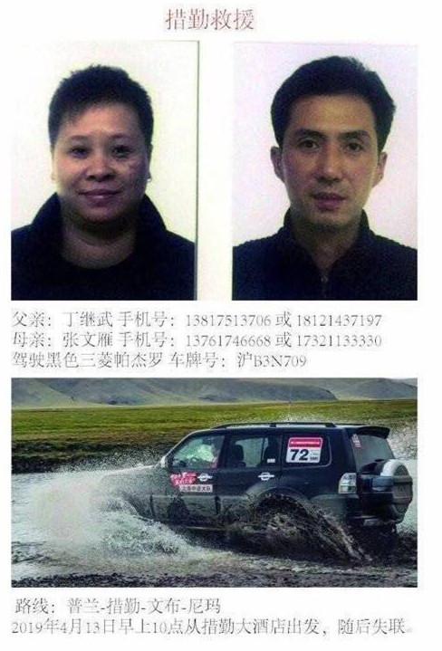 上海游客在西藏旅游失联超60小时 已确认平安