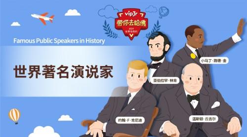历史上的著名演讲家:如何用英语讲故事