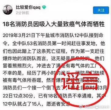 响水18名消防员牺牲?江苏查处107名造谣传谣者