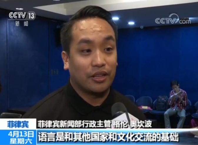"""""""一带一路""""建设推动人文交流 中文课堂走进菲律宾新闻部"""
