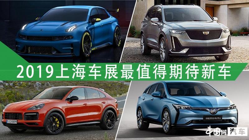 2019上海车展最值得期待新车