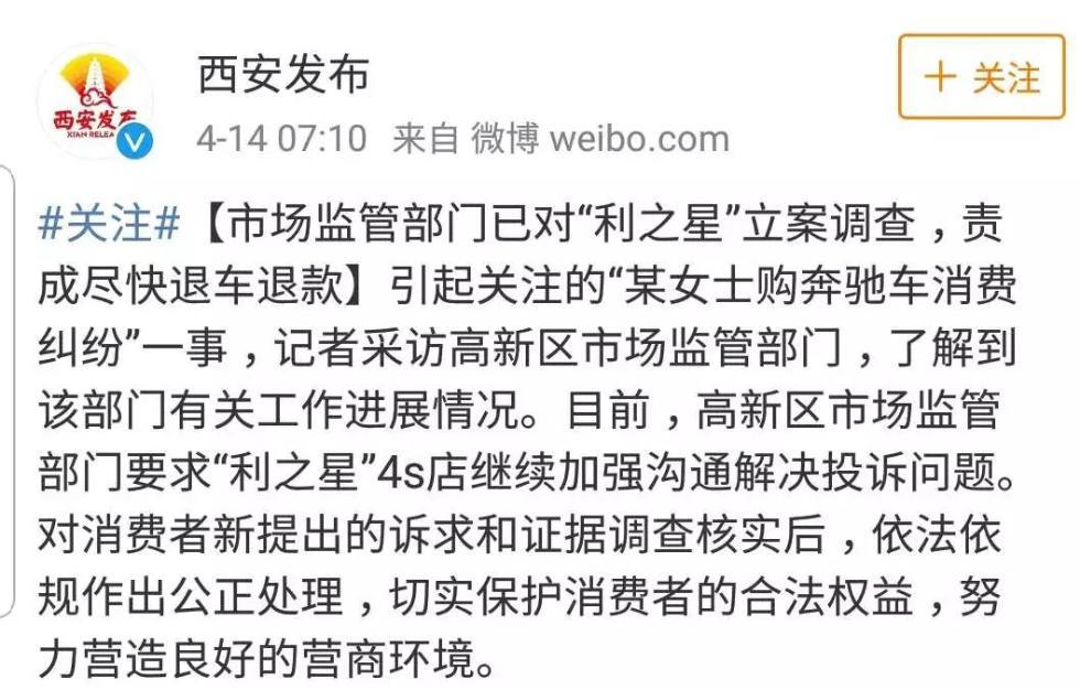 """杭州奔驰4S店内,男子要求退回1.4万""""金融服务费"""":凭什么要车主买单?"""