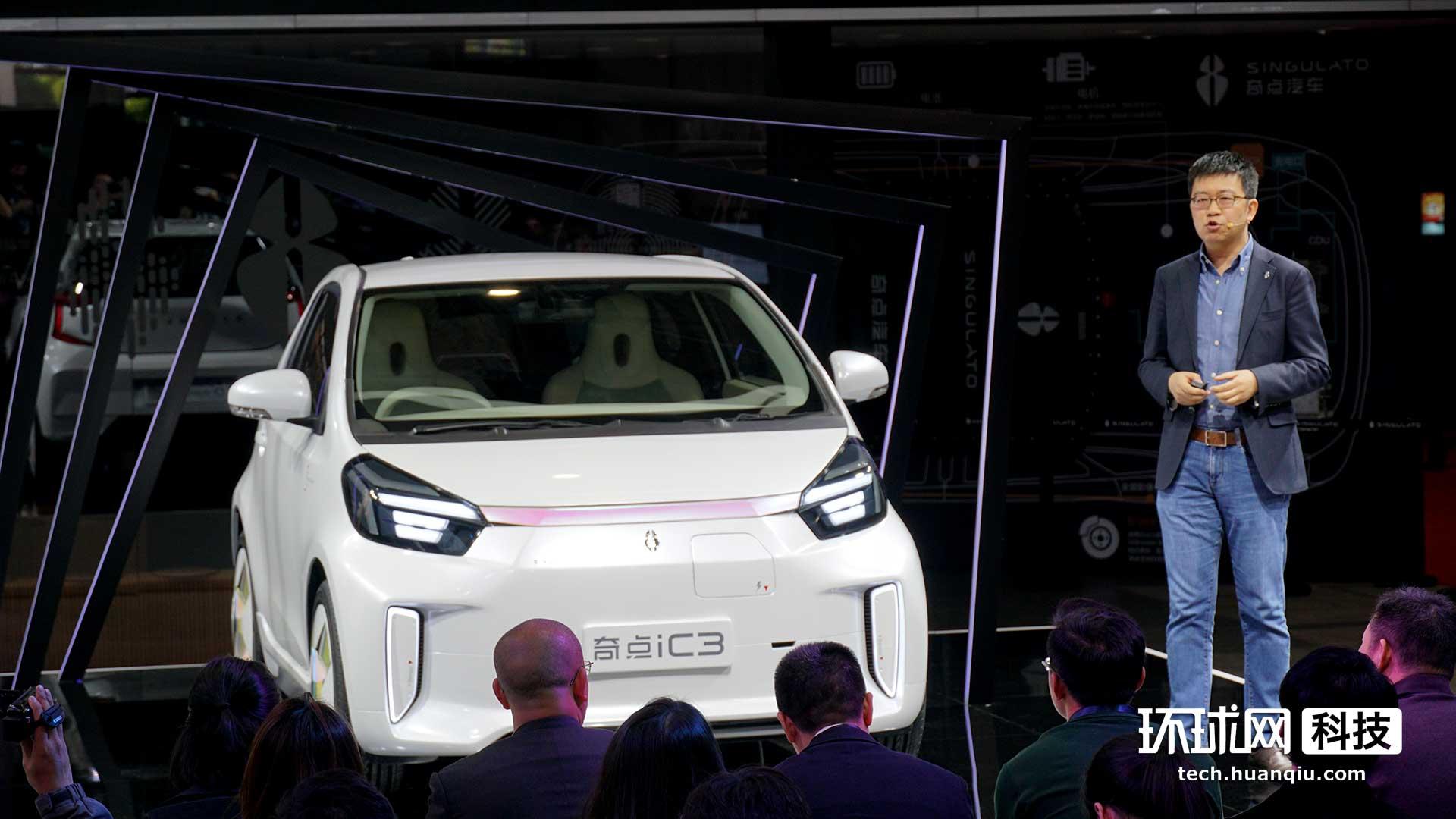奇点汽车发布量产概念车iC3,2021年量产