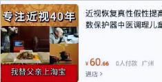 """网上商家称""""近视茶""""可治疗近视 6部门已提醒近视不能治愈"""
