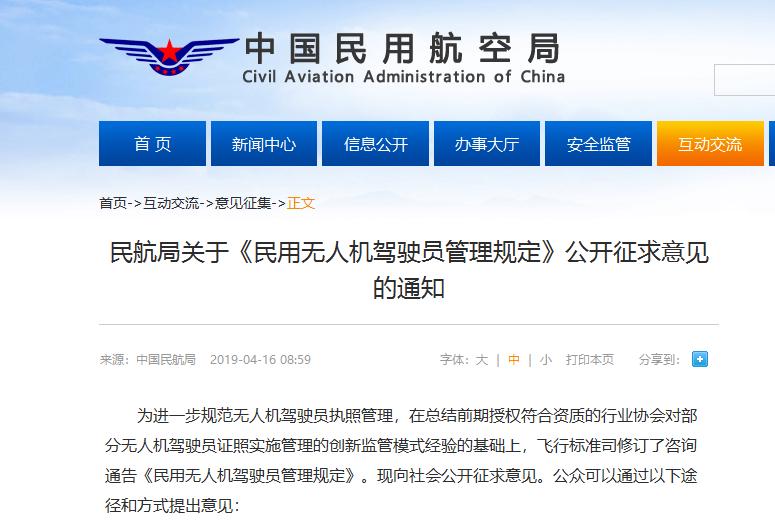 民航局新版《民用无人机驾驶员管理规定》公开征求意见