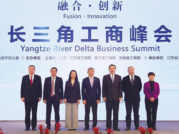 长三角工商峰会在南京开幕