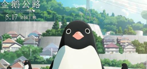 日本高口碑《企鹅公路》定档517 唤醒青春悸动