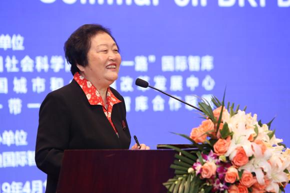 """凝聚智慧 扩大共识 开启新征程   """"一带一路""""发展研讨会在北京举行"""