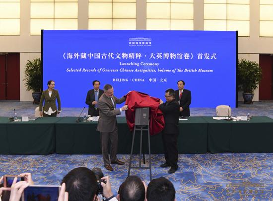 《海外藏中国古代文物精粹·英国大英博物馆卷》发布