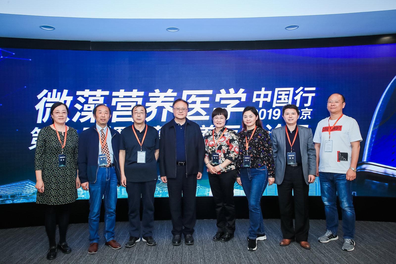 微藻营养医学中国行在京启航 第二届螺旋藻营养医学论坛同步召开
