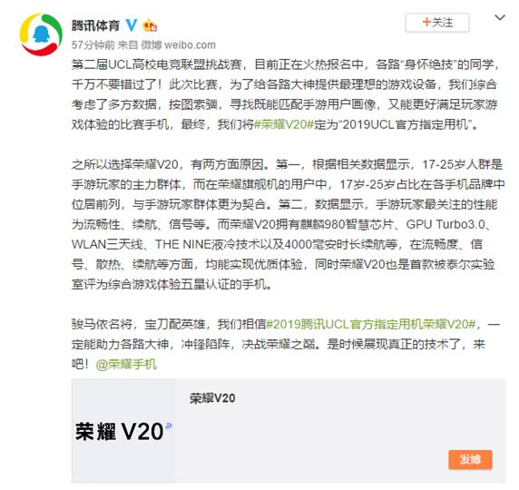 荣耀V20成为UCL高校电竞联盟挑战赛指定用机