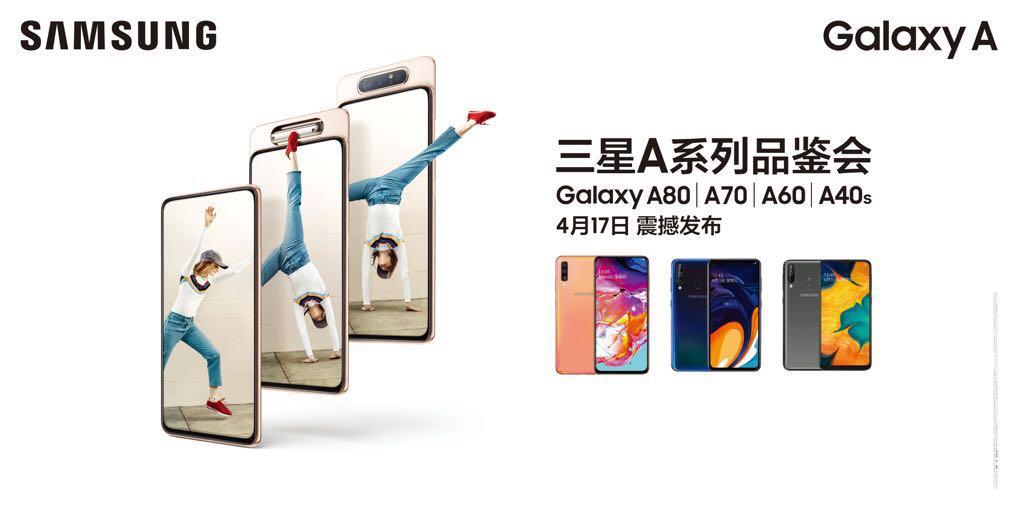 三星Galaxy A系列四款新品齐发 全面布局中端市场