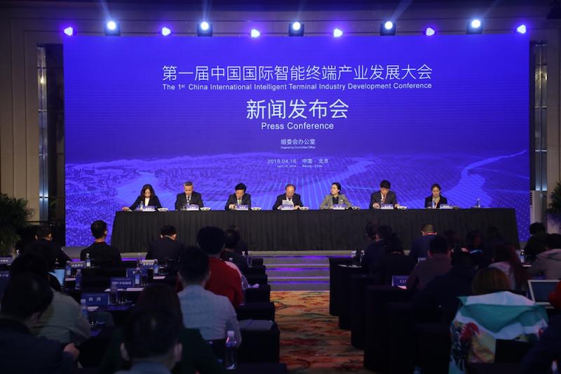 首届中国国际智能终端产业发展大会新闻发布会在京召开
